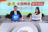 丹麥駐華大使裴德盛接受新華網獨家兩會訪談
