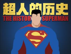 超人的歷史