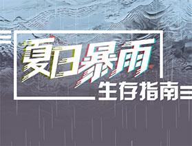 夏季暴雨生存指南