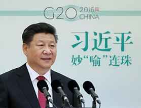 """G20,習近平妙""""喻""""連珠"""