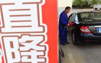 國內成品油價格下調
