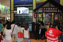 日本抱團出展2014旅博會 萌熊·Hello Kitty也來助陣