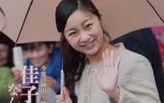 日本皇室顏值新高