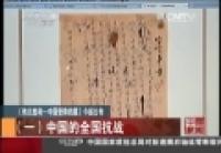 《偉大勝利—中國受降檔案》今起公布