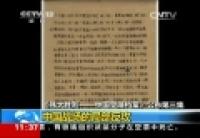 《偉大勝利──中國受降檔案》公布第三集:中國戰場的局部反攻