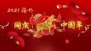 2021海外同慶中國年
