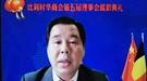 中國駐比利時使館點讚僑界助力脫貧攻堅