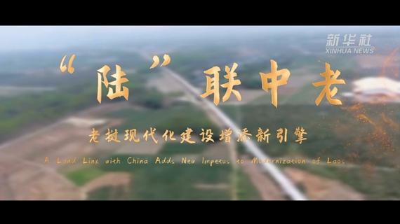 《中國-東盟會客廳》(老撾篇)