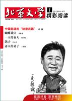 北京文學2013年01期