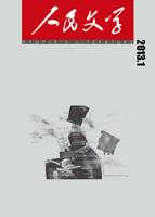人民文學2013年01期