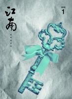 江南2013年01期