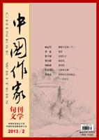 中國作家2013年02期