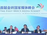 首屆金磚國家媒體峰會在北京開幕
