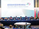 首屆金磚國家媒體峰會論壇及閉幕式在京舉行
