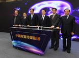 中國財富傳媒集團挂牌 新華社打造權威財經信息旗艦