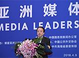 何平出席亞洲媒體高峰會議