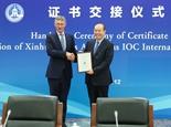 新華社接受國際奧委會國際通訊社證書