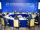 世界媒體峰會第四次主席團會議在上海舉行