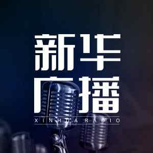 xinhuaradio logo for wechat shares