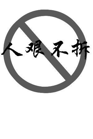 广电总局禁用人艰不拆 广告篡改乱用成语同叫