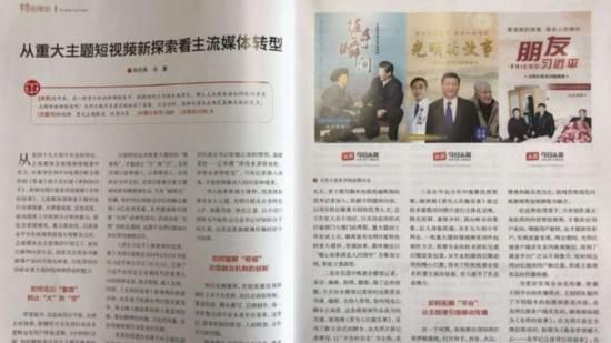 《中国报业》刊文:从重大主题微视频新探索看主流媒体转型