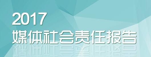 """2017年媒体社会责任报告:央视、湖南、浙江等40家媒体集体""""检讨""""!"""