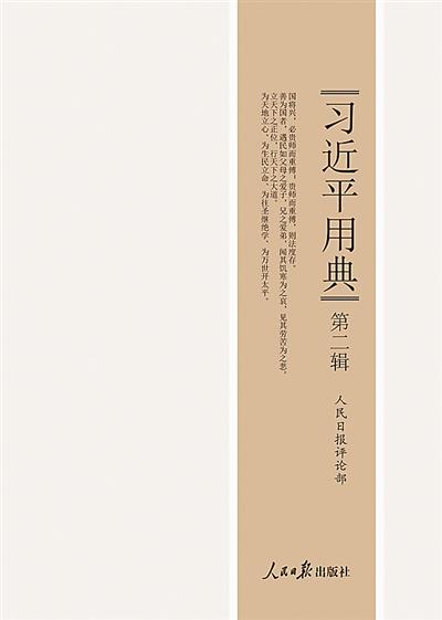 新华书店_《习近平用典》:政治、历史和文化结合