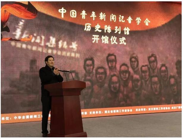 中国青年新闻记者学会历史陈列馆