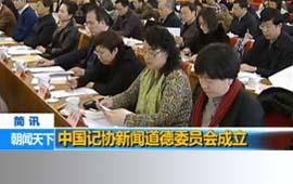 中国记协新闻道德委员会成立