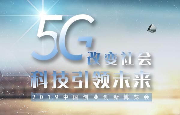第四屆中國創業創新博覽會