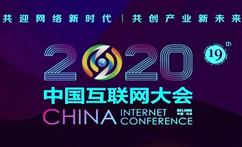 聚焦2020年中國互聯網大會