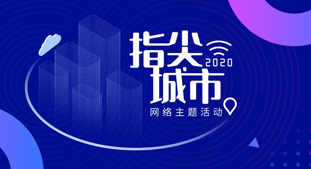 """""""2020·指尖城市""""網絡主題活動正式啟動"""