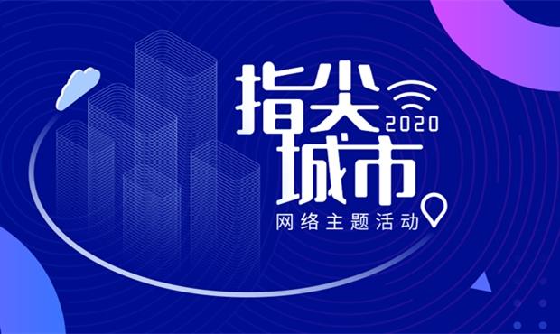 """""""2020·指尖城市""""網絡主題活動"""
