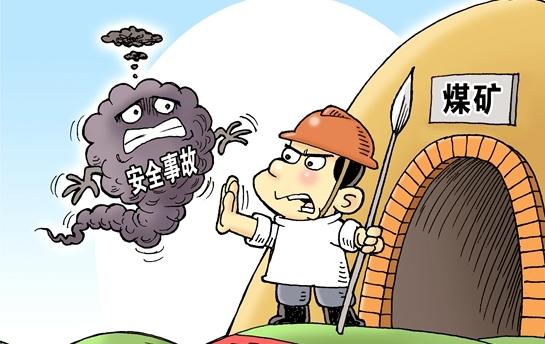"""山西:""""智慧监察""""平台 会诊煤矿安全"""