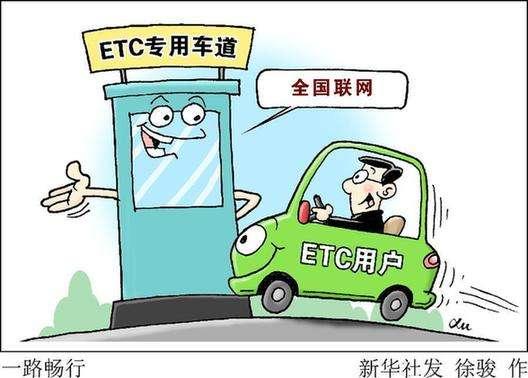 """""""无感支付""""测试车道在广东多条高速公路上线"""