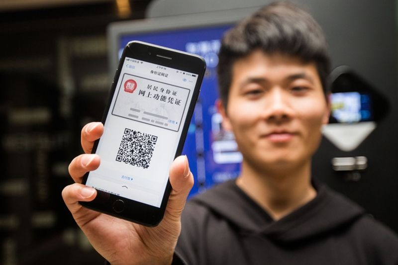 廣東首推電子身份證