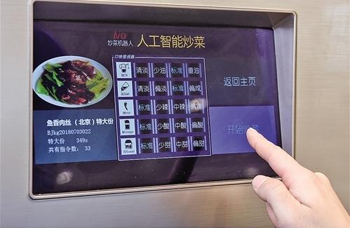 北京:智能炒菜機進駐快餐店